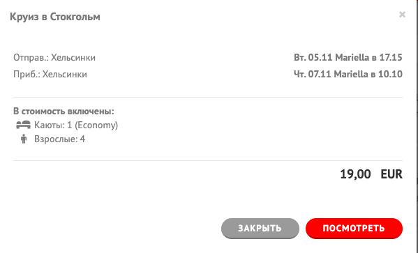 Круизы по Скандинавии от 336 рублей!