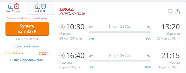 Распродажа Уральских Авиалиний: прямые рейсы в Европу от 6700 рублей туда-обратно!