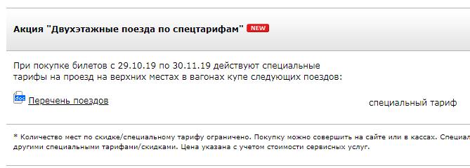 Акция РЖД: поездки по России в купе на новых двухэтажках всего от 1174 рублей!