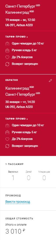 ААААА!!! BLACK SALE от Уральских Авиалиний: скидка на билеты до 50%!
