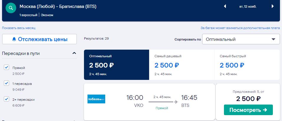 Победа: прямые рейсы в Европу до 2999 рублей!