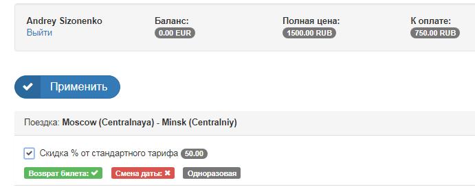 Ecolines: скидка 50% на все билеты из России!