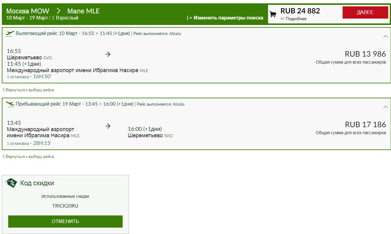 Последний шанс! Распродажа от Alitalia: полеты из Москвы по всем направлениям со скидкой!