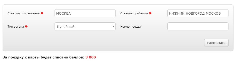 Промо от «РЖД Бонус»: скидка 1000 баллов на билеты!