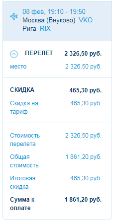 Black Friday от Победы: скидка 20% на все направления!