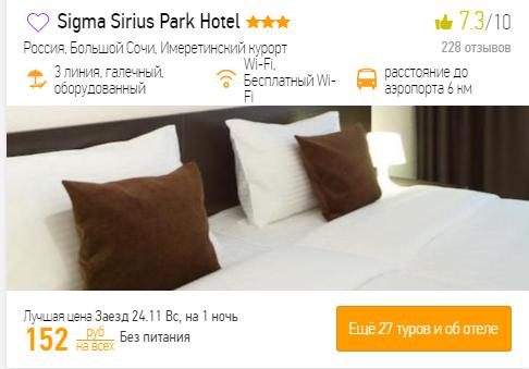 Халява! 3* отели в Сочи всего от 152 рублей!