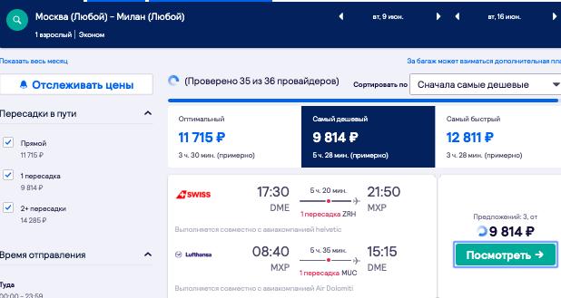 Полеты из России в Европу ДО 9999 рублей туда-обратно (на год вперед)!