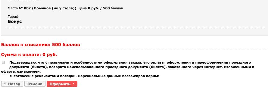 ААААА! Бесплатные билеты от РЖД!