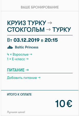 Tallink: круиз по Балтийскому морю всего за 175 рублей!