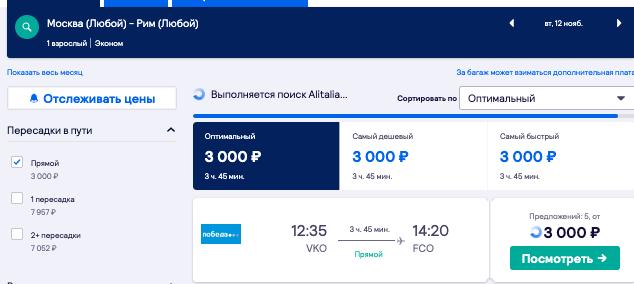 Горящие билеты из РФ в Европу за 2999 рублей!