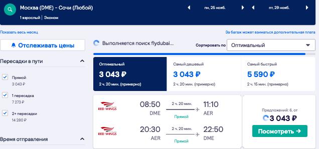 Ответка: полеты по России от 3000 рублей туда-обратно!