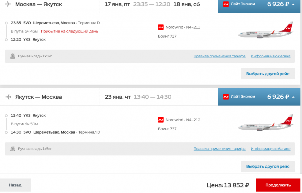 Черная пятница от Nordwind: 100 направлений со скидкой до 60%!