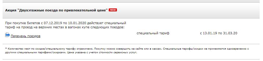 РЖД: поездки между Москвой и регионами в купе на новых двухэтажках всего от 1199 рублей!