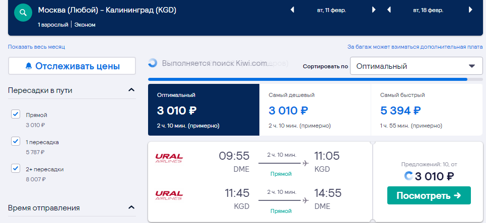Last call! BLACK SALE от Уральских Авиалиний: скидка на билеты до 50%!