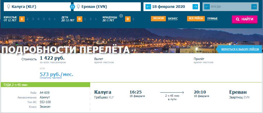 Скидка 500 рублей на любые авиабилеты!