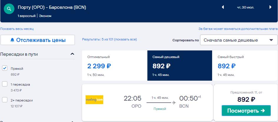 Распродажа Vueling: полеты по Европе от 890 рублей!