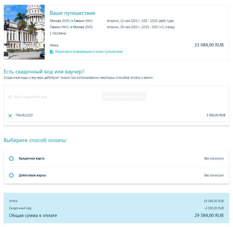 KLM/Air France: скидка 3500 рублей на полеты из Москвы и Петербурга по дальним направлениям