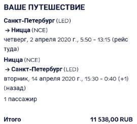 Air France: скидка 2000 рублей на полеты из Москвы и Петербурга!