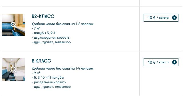 Tallink: круиз по Скандинавии за 177 рублей с человека!