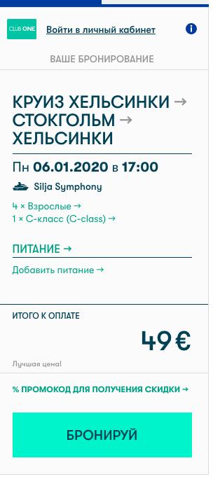 Новогодние каникулы! Круизы от 263 рублей с человека!