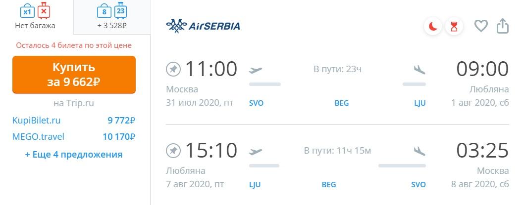 Распродажа Air Serbia: полеты летом из Москвы в 8 стран Европы всего от 8600 рублей туда-обратно!