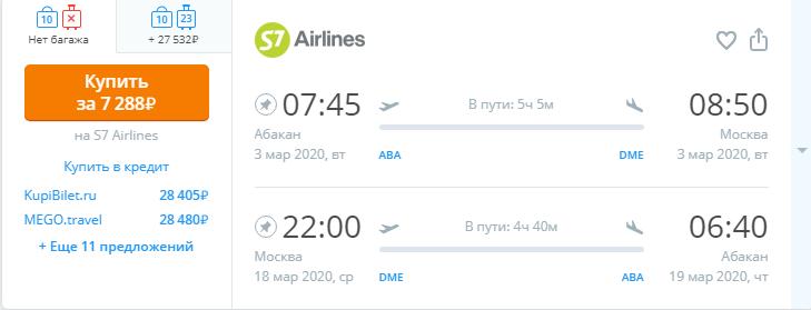 Байкал, Алтай, Якутия на майские: это распродажа S7 для россиян!