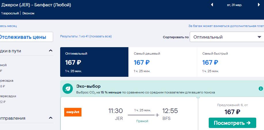 EasyJet: полеты по Европе от 170 рублей!