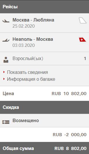 Swiss: комбинированные билеты из Москвы в разные города Европы от 7700 рублей туда-обратно!