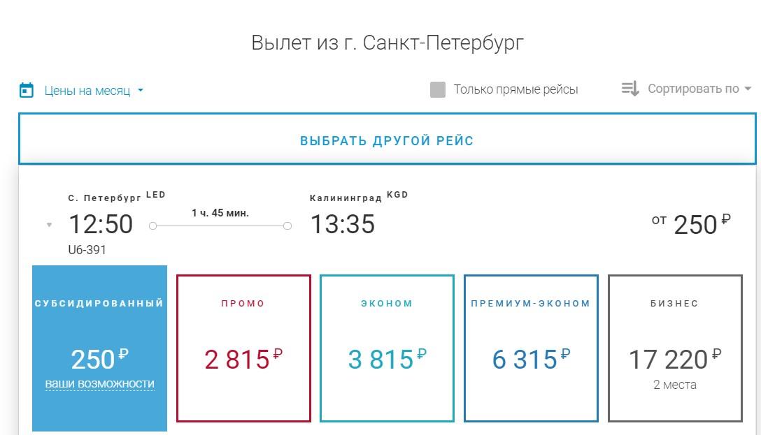Уральские Авиалинии: большая распродажа субсидированных билетов всего от 500 рублей туда-обратно