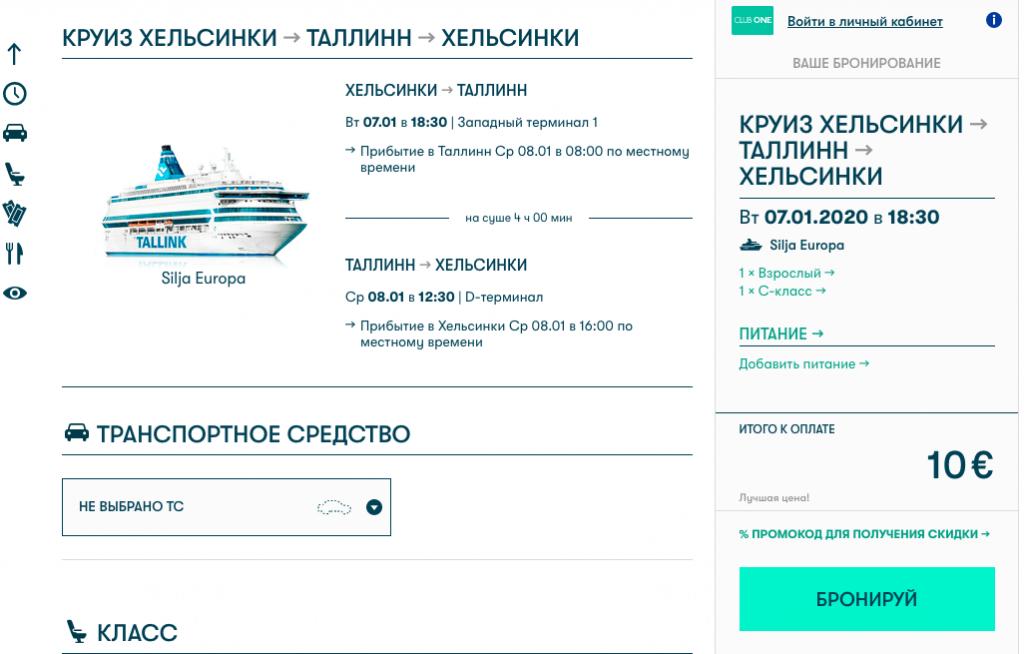 6 акций от Tallink: мини-круизы до конца мая со скидкой