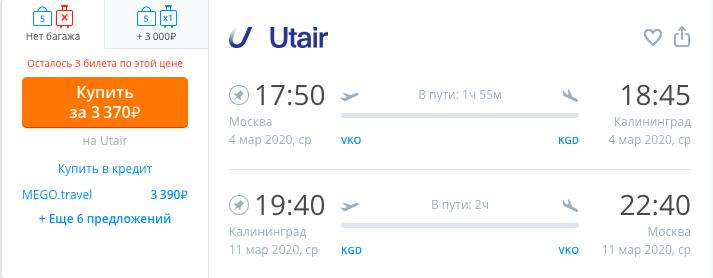 Полеты из Москвы в регионы от 2970 рублей туда-обратно