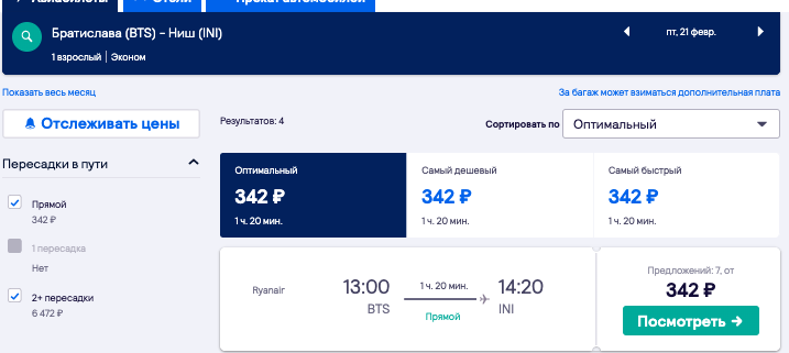 Ryanair снова нас радует! Полеты по Европе от 340 рублей!