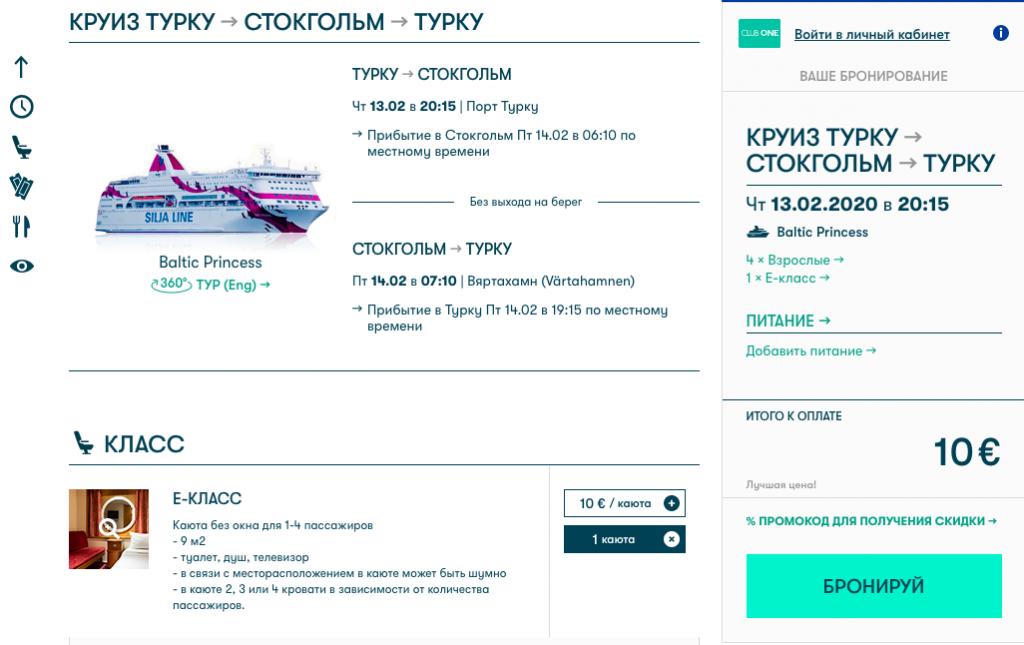 Tallink: круиз по Балтийскому морю всего за 172 рубля с человека!