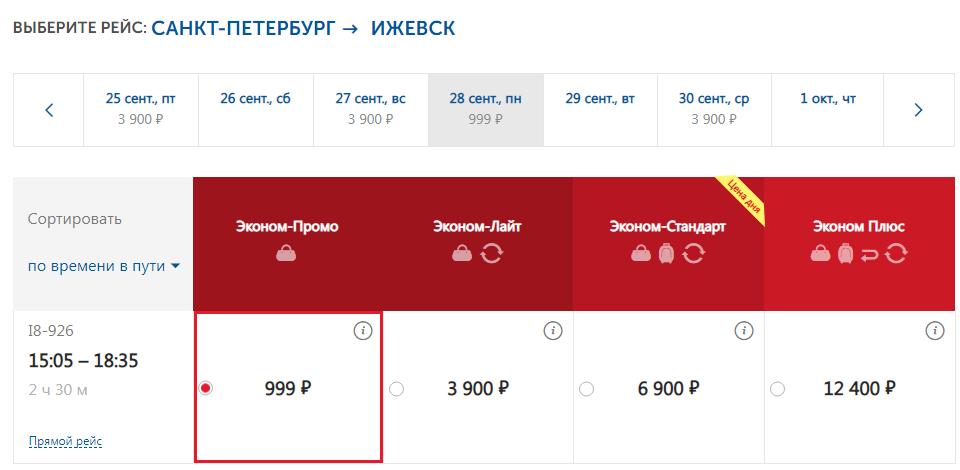 Кому-кому? Последние билеты в Ижевск из Москвы и Питера по ...