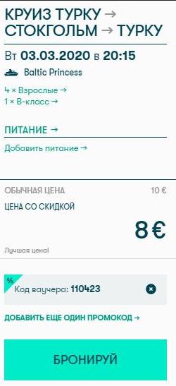 Tallink: круизы в Стокгольм от 140 рублей с человека (есть праздники)