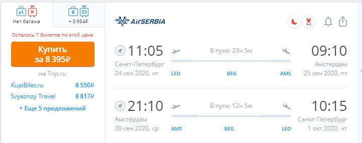 Большая распродажа Air Serbia: полеты из Москвы и Петербурга в Европу от 6350 рублей туда-обратно