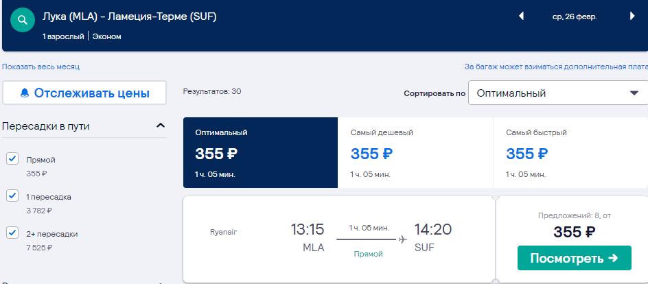 Ryanair/Laudamotion: полеты по Европе и в Северную Африку всего от 355 рублей