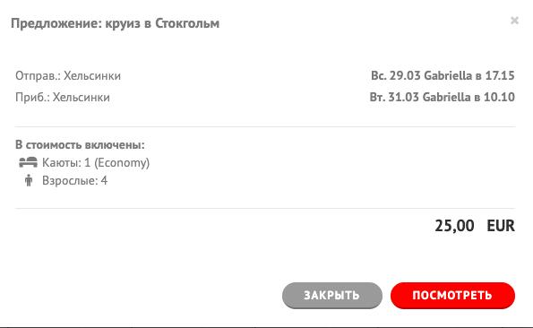 Акция от Viking Line: круизы со скидкой до 60%!