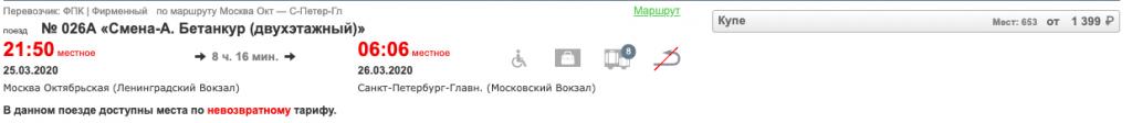 Катаемся на двухэтажках от 650 рублей!