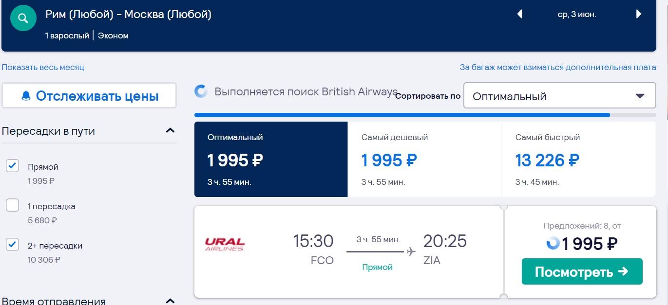 Лето от Ural Airlines: прямые рейсы из Москвы в Европу всего за 1995 рублей в каждую сторону!