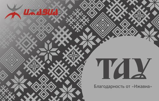 ТАУ — программа лояльности от Ижавиа. 500 миль всем ...