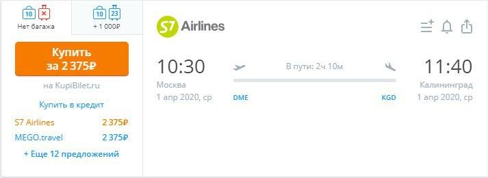 S7: из Москвы в регионы даже на майские за 4100 рублей туда-обратно!