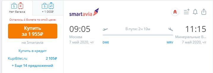Распродажа Smartavia: прямые рейсы из Москвы и Петербурга в регионы от 1940 рублей