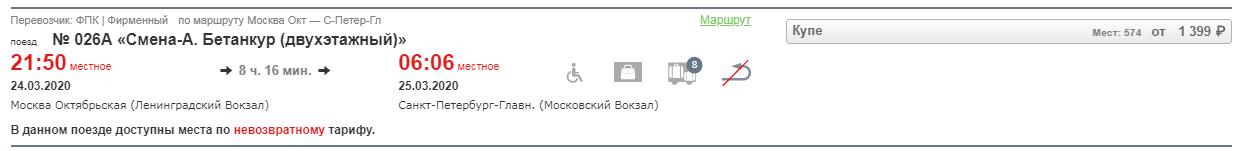 Акция РЖД: поездки по России в купе от 1199 рублей!