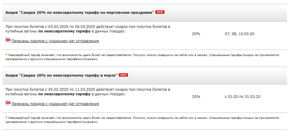 РЖД: поездки по России в купе со скидкой 20% (есть праздники)