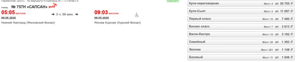 Майские праздники! Билеты на Сапсаны от 1050 рублей!