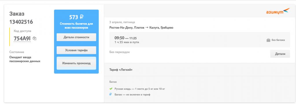 Эксклюзив. Полеты по России за 573 рубля!