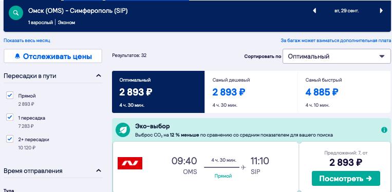 Распродажа от Nordwind: билеты в Сочи и Крым со скидкой до 50%!