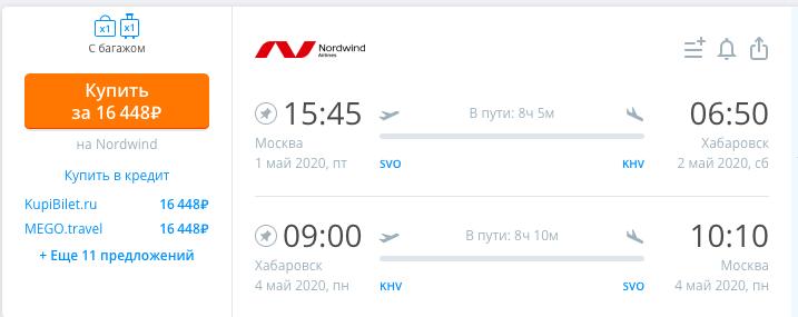 Распродажа от Nordwind: полеты по России от 1250 рублей (есть варианты с багажом)