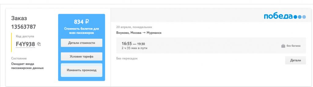 ЭКСКЛЮЗИВ. Билеты Победы всего за 830 рублей!